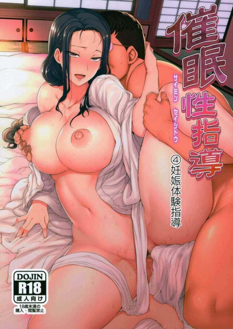 Saimin Seishidou 4 Ninshin Taiken Shidou [MANGA] [MEDIAFIRE] [PDF]